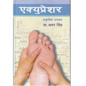 Acs Dr. Atter Singh - Hindi