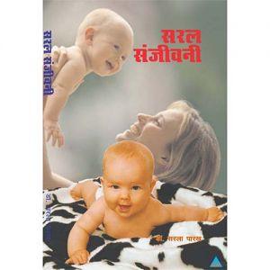 Saral Sanjivani - Dr. Sarla Parekh - Hindi