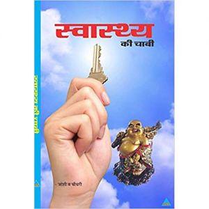 Swasthya Ki Chabi-Joshi & Choudhary-Hindi